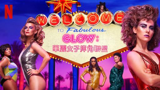 GLOW:華麗女子摔角聯盟