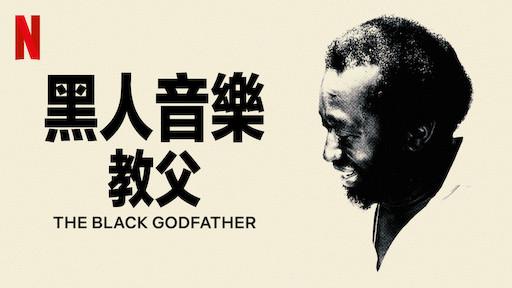 黑人音樂教父